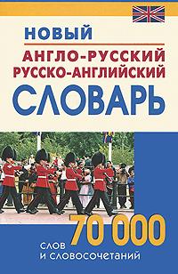 Новый англо-русский и русско-английский словарь англо русский морской словарь