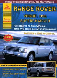 Автомобиль Range Rover с 2002 по 2010 гг. Руководство по эксплуатации, ремонту и техническому обслуживанию mercedes benz ml w163 ml320 ml430 модели 1997 2002 гг выпуска с бензиновыми двигателями m112 3 2 л и m113 4 3 л руководство по ремонту и техническому обслуживанию