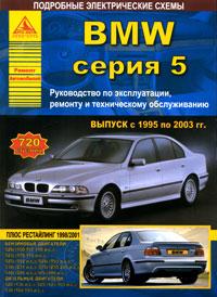 Автомобиль BMW, серия 5, выпуск с 1995 по 2003 гг. Руководство по эксплуатации, ремонту и техническому обслуживанию toyota crown crown majesta модели 1999 2004 гг выпуска toyota aristo lexus gs300 модели 1997 руководство по ремонту и техническому обслуживанию