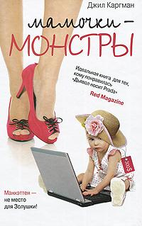 Джил Каргман Мамочки-монстры