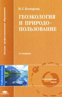 Геоэкология и природопользование. Н. Г. Комарова