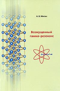 Возмущенный гамма-резонанс. А. В. Митин
