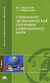 Социально-экономическая география современного мира. В. Л. Мартынов, Э. Л. Файбусович