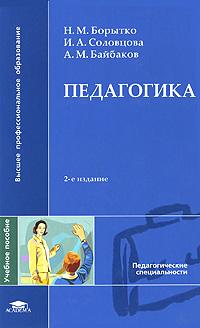 Педагогика. Н. М. Борытко, И. А. Соловцова, А. М. Байбаков