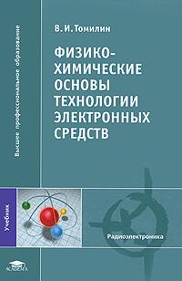 В. И. Томилин Физико-химические основы технологии электронных средств в и томилин физико химические основы технологии электронных средств