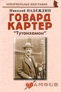 Николай Надеждин Говард Картер. Тутанхамон