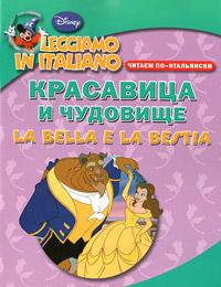 Красавица и чудовище. Читаем по-итальянски / La Bella e la Bestia: Leggiamo in italiano красавица и чудовище dvd книга