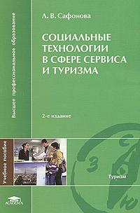 Л. В. Сафонова Социальные технологии в сфере сервиса и туризма
