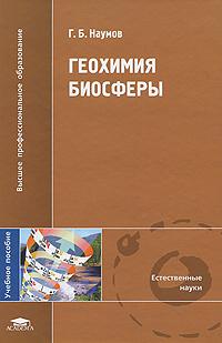 Геохимия биосферы. Г. Б. Наумов