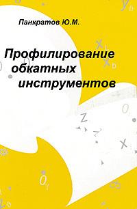 Ю. М. Панкратов Профилирование обкатных инструментов
