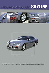 Nissan Skyline. Руководство по эксплуатации, устройство, техническое обслуживание, ремонт