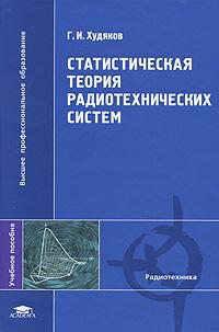 Г. И. Худяков Статистическая теория радиотехнических систем