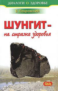 Б. Покровский Шунгит - на страже здоровья сода на страже здоровья