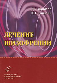 Лечение шизофрении. Д. С. Данилов, Ю. Г. Тюльпин