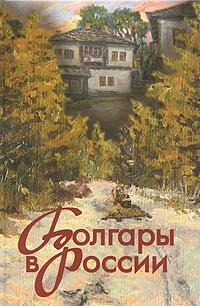 Болгары в России бабенко в редкие птицы россии по страницам красной книги