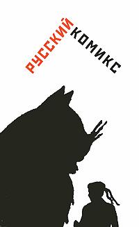 Русский комикс от иконы к картине в начале пути в 2 х книгах книга 2