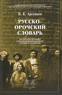 В К Арсеньев Русскоорочский словарь