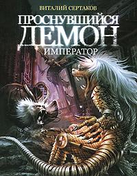 Проснувшийся демон. Демон - император