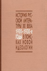 В поисках новой идеологии я а пляйс политология в контексте переходной эпохи в россии