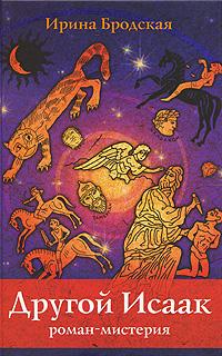Ирина Бродская Другой Исаак ISBN: 978-5-86181-462-1 бродская и другой исаак