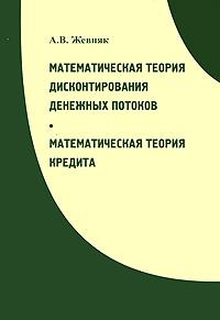Математическая теория дисконтирования денежных потоков. Математическая теория кредита