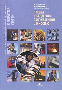 В. В. Шелихов, Н. Н. Шнырева, Г. П. Гавердовская Письма и бандероли с объявленной ценностью