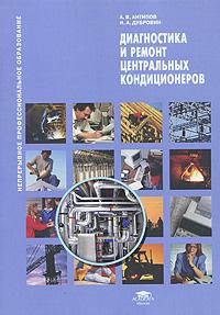 А. В. Антипов, И. А. Дубровин Диагностика и ремонт центральных кондиционеров комплектующие для кондиционирования воздуха в авто wd mitsubishi v31 v32 v33 kong