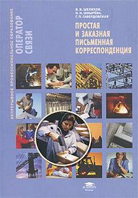 В. В. Шелихов, Н. Н. Шнырева, Г. П. Гавердовская Простая и заказная письменная корреспонденция