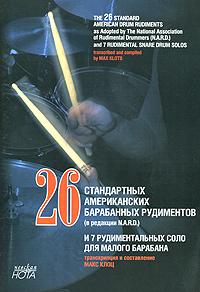 Максим Клоц 26 стандартных американских барабанных рудиментов и 7 рудиментальных соло (в редакции N.A.R.D.)