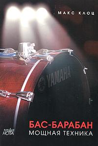 Макс Клоц Бас-барабан. Мощная техника бас гитару бу в нижнем новгороди