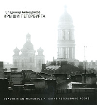 Владимир Антощенков Крыши Петербурга / Saint-Petersburg Roofs