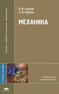 Механика. В. В. Едунов, А. В. Едунов