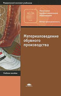А. П. Жихарев, Г. П. Румянцева, Е. А. Кирсанова, С. К. Кузин Материаловедение обувного производства