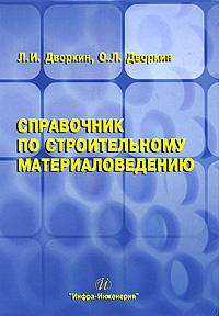 Л. И. Дворкин, О. Л. Дворкин Справочник по строительному материаловедению