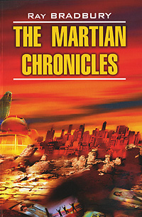 Ray Bradbury The Martian Chronicles брэдбери р the martian chronicles марсианские хроники