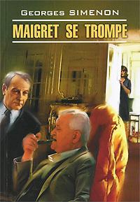 Zakazat.ru Maigret se trompe. Georges Simenon