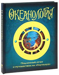 Океанология тур де шанс фильм 2014