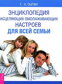 Г. Н. Сытин Энциклопедия исцеляющих омолаживающих настроев для всей семьи ISBN: 978-5-9573-2093-7