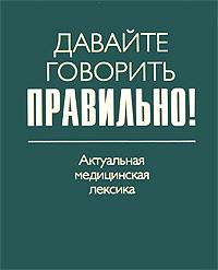 Н. Д. Севастьянова, Н. О. Чепурных Давайте говорить правильно! Актуальная медицинская лексика ltd h 351fr в спб