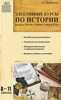 Элективные курсы по истории. 8-11 классы