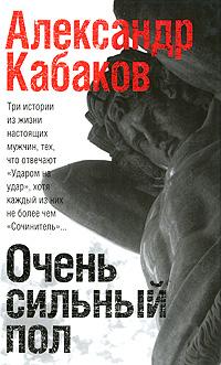 Александр Кабаков Очень сильный пол александр кабаков камера хранения мещанская книга