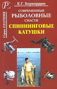Современные рыболовные снасти. Спиннинговые катушки