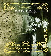 Сергей Есенин Я сердцем никогда не лгу... booq boa courier bcr10 gft сумка для ipad graphite