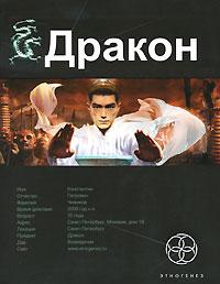 Дракон. Книга 1. Наследники Желтого императора