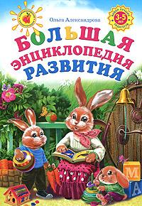 Александрова О.В. Большая энциклопедия развития