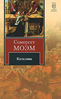 Сомерсет Моэм Каталина
