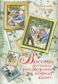 Аркадий Гайдар Восемь лучших произведений в одной книге аркадий гайдар судьба барабанщика