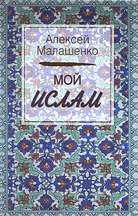 Алексей Малашенко Мой ислам