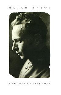 Натан Гутов Я родился в 1898 году