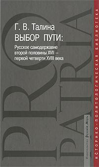 Г. В. Талина Выбор пути. Русское самодержавие второй половины XVII-первой четверти XVIII века